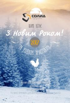 Открытка новогодняя для компании