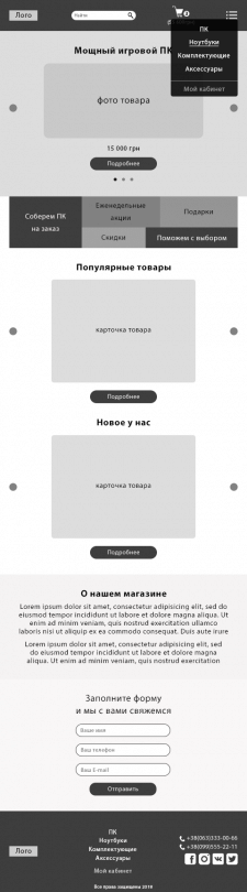 Адаптация прототипа главной интернет магазина ПК
