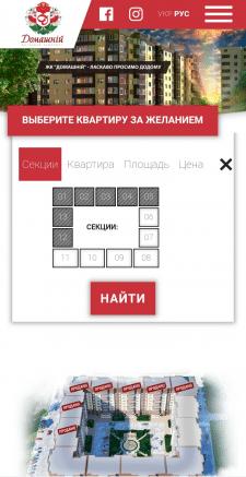 """Сайт для ЖК """"ДОМАШНІЙ"""""""