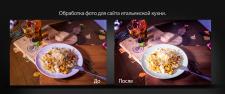 Обработка фото. Итальянская кухня.