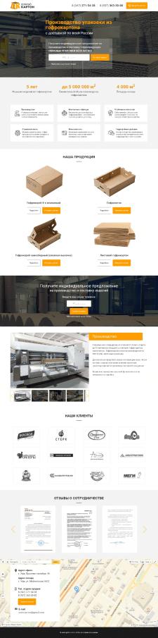 Сайт по производству упаковок