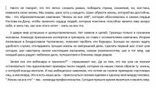 Транскрибация вебинара