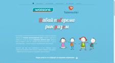 Сайт от Watsons и ТАБЛЕТОЧКИ