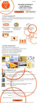 Дизайн макета сайта для стажировки
