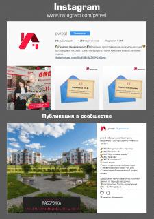 Агентство недвижимости / Instagram