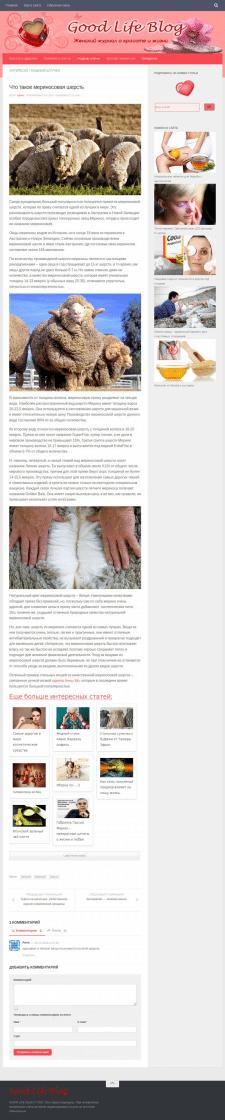 Статья о шерсти
