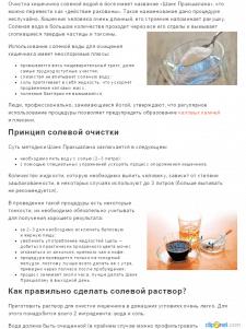 Как очистить кишечник соленой водой