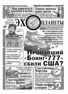"""Газета """"Эхо Планеты"""""""