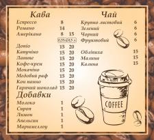 Меню для кофе точки