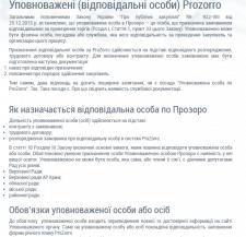 Уповноважені (відповідальні особи) Prozorro