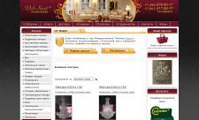 Наполнение каталога Интернет-магазина люстр