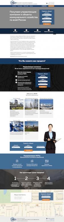 Landing Page для компании GOST