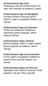 Объявления для Яндекс Директа