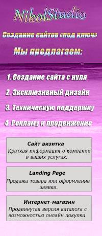 студий NikolStudio