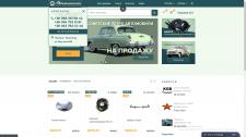Сайт по продаже запчастей автомобилей