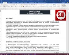 Условия для веб-сайта-платежной системы