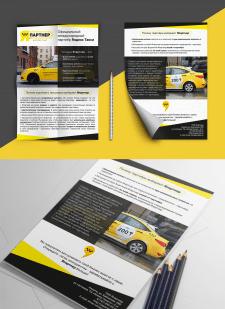 Дизайн коммерческого предложения для Яндекс Такси