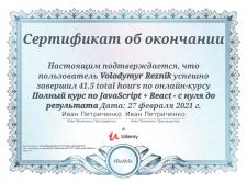 | Сертификат от окончании курса по JS и React |