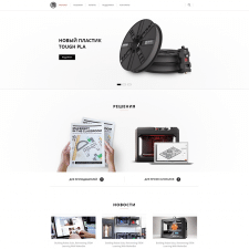 Разработка сайта для компании «MakerBot»