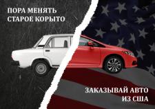 Флаер Autoenterprise Honda-Accord