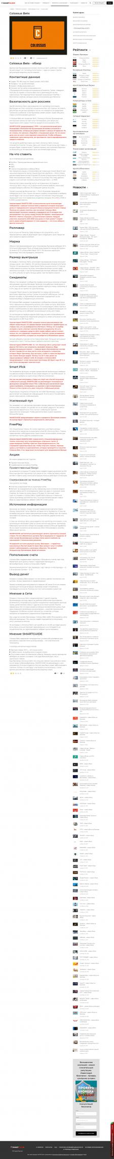 Обзор БК Colossus Bets для сайта SMARTGUIDE