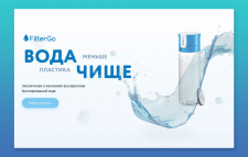 FilterGo — многоразовые бутылочки с фильтром Brita