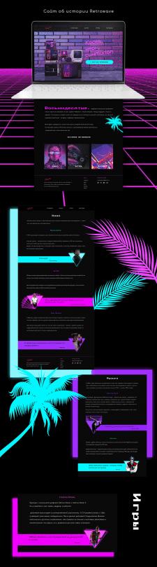 Сайт об истории Retrowave