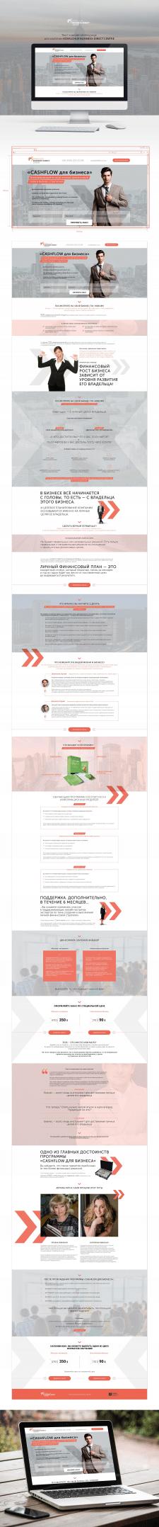 Лендиг для Covalchuk Business-Direct Center