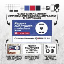 Дизайн візитних карток за Вашими побажаннями