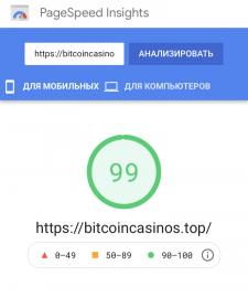 Ускорение сайта https://bitcoincasinos.top/