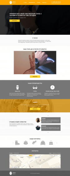 Landing Page StyleWatch