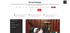 Наполнение товарами интернет магазина WordPress