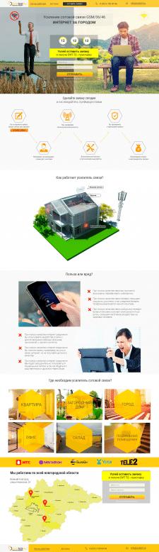 Сайт для компании по усилению сотовой связи