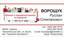 Агенція працевлаштування за кордоном