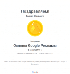 Основы Google Рекламы 2 августа 2019 г