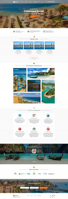 Дизайн сайта туроператора