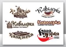 """Логотип кафе """"Кавалерка"""""""