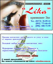 """Салон контактных линз """"Лика"""""""