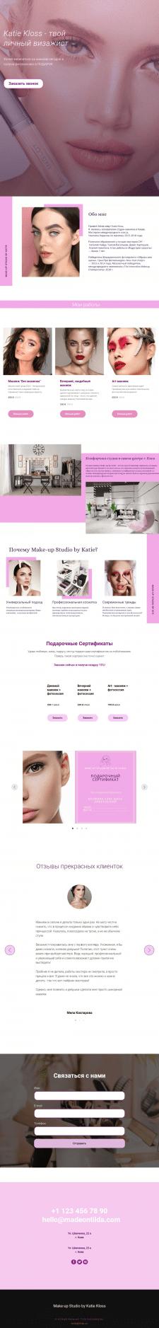 Дизайн лендинга для визажиста (учебный)