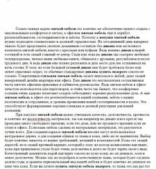 """Копирайтинг на тему """"мягкая мебель"""""""