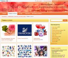 Наполнение интернет-магазина парфюмер и косметики