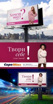 Зимові білборди для мережі Євромікс