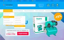 Дизайн интернет-магазина по продаже насосов