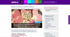 Сайт предприятия пищевой промышленности