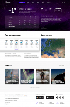 Метеорологічний сайт