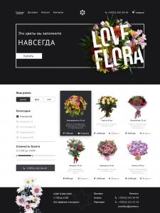 Страница каталога по доставке цветов
