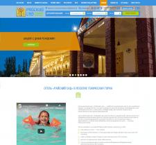 Сайт для отеля edem-garden.com.ua