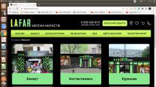Разработка названия сети магазинов