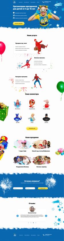 Лендинг -  Детский праздник
