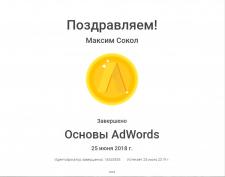 Сертификат Основы AdWords